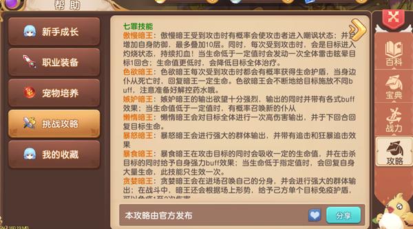 七罪暗王4.png