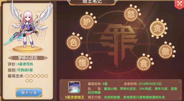 七罪暗王6.png